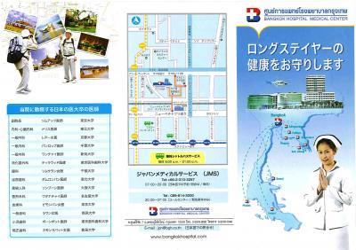 bangkok-hospital-lieflet.jpg